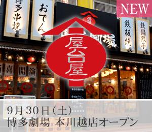 博多劇場本川越