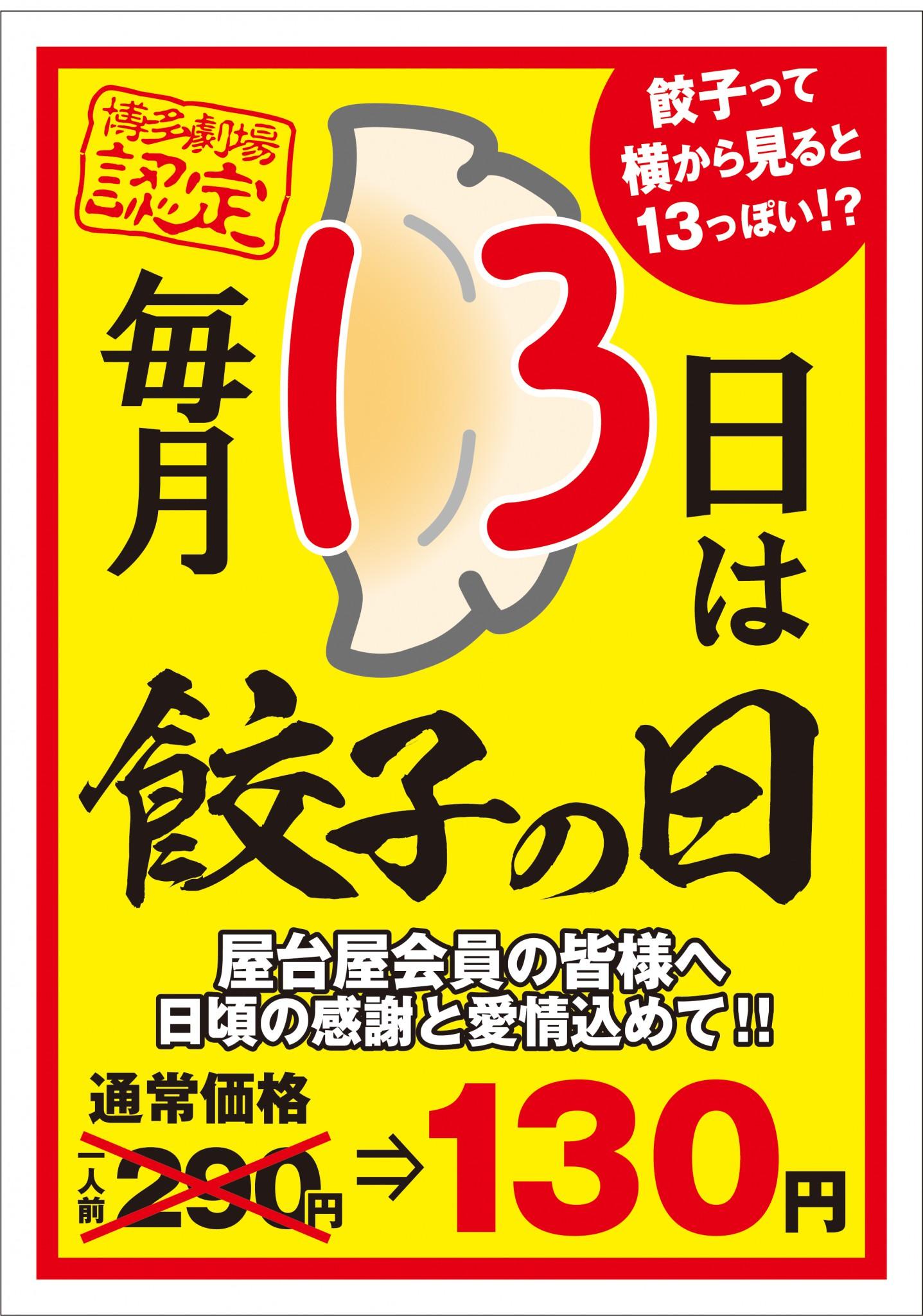 餃子130円フェアA3_04